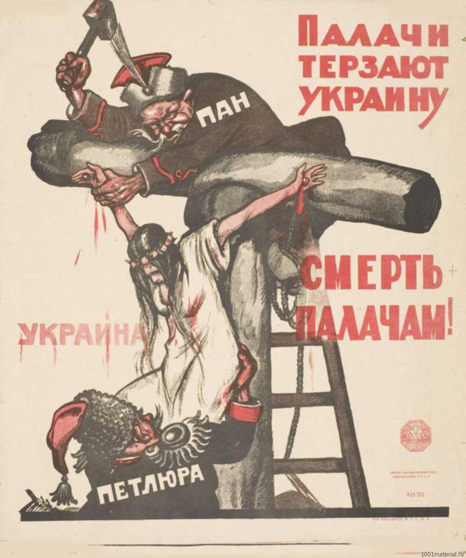 палачи терзают Украину - смерть палачам!
