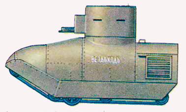вездеход (танк пороховщикова)