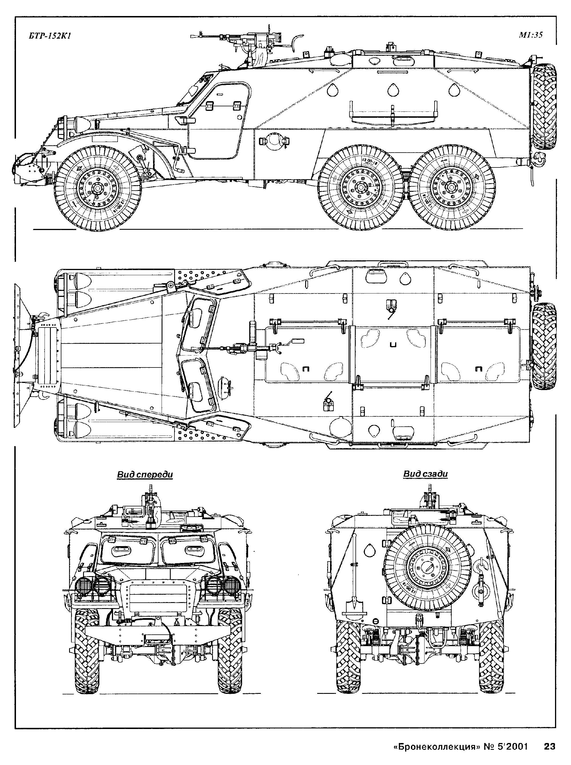 Чертеж бронетранспортера БТР-152