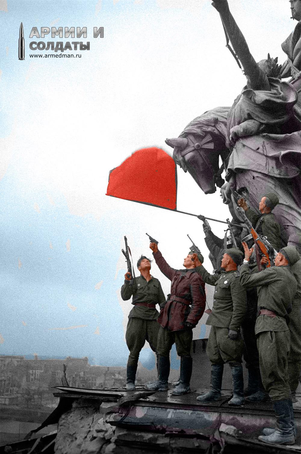 Победный салют на крыше Рейхстага 1945 (цветная)