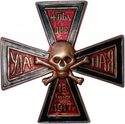 4-я ударная дивизия