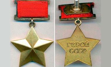 Герой Советского Союза (медаль «Золотая Звезда»)