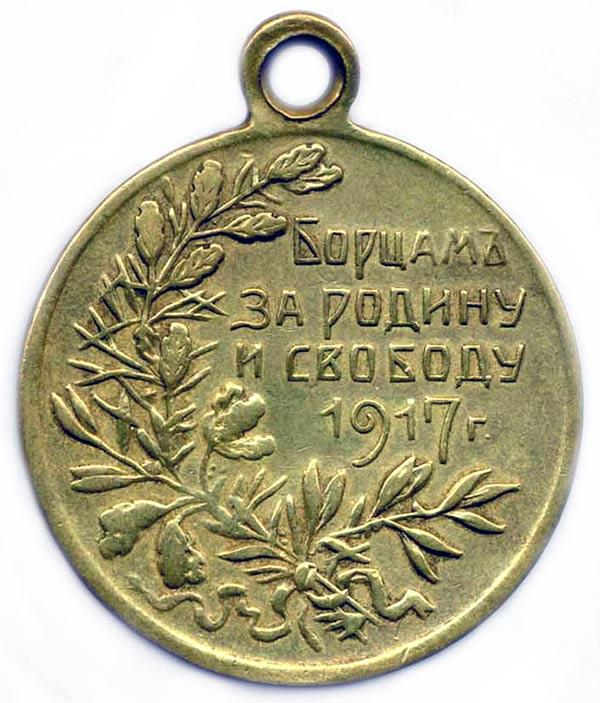 """Медаль """"Борцам за Родину и Свободу"""", 1917 г."""