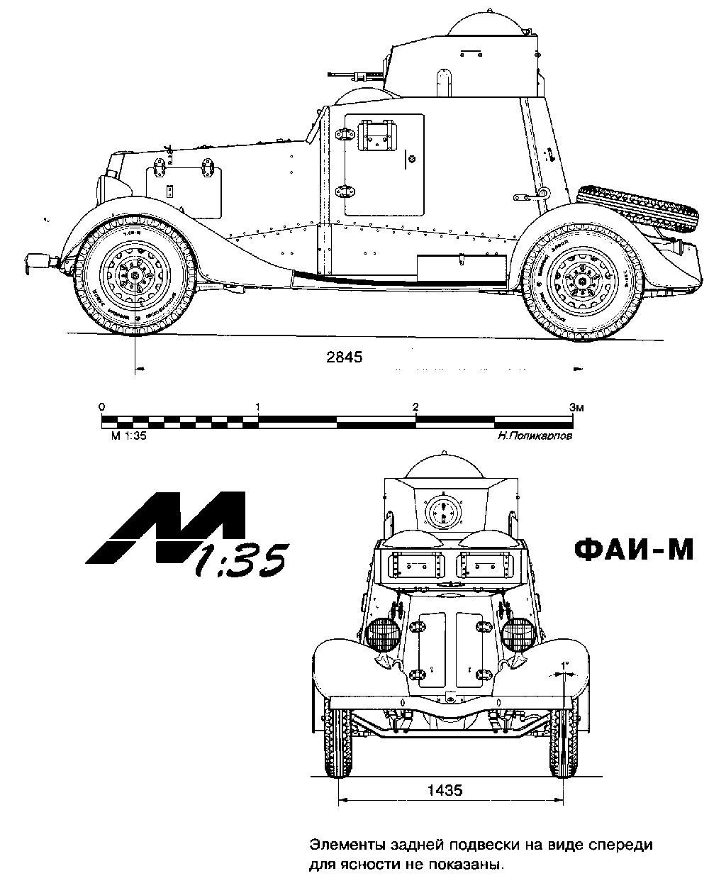 Чертеж бронеавтомобиля ФАИ