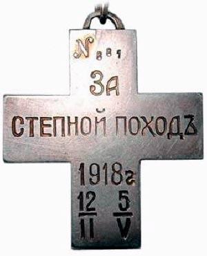 """Крест """"За степной поход"""""""