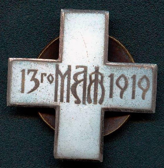 Крест «13 мая 1919».