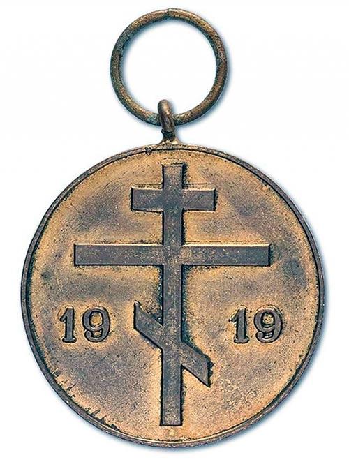 Памятная медаль за участие в боях в Курляндии