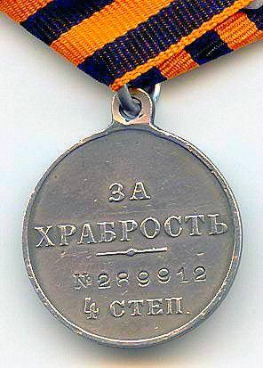 """Медаль """"За храбрость"""" 4 степени, 1917 г."""