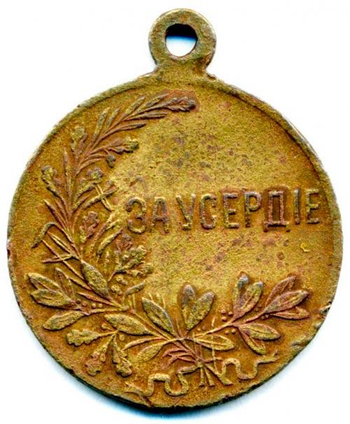 "Медаль ""За Усердие"", 1917 г."
