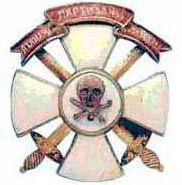 Знак отряда «Партизаны Атамана Глазенапа»