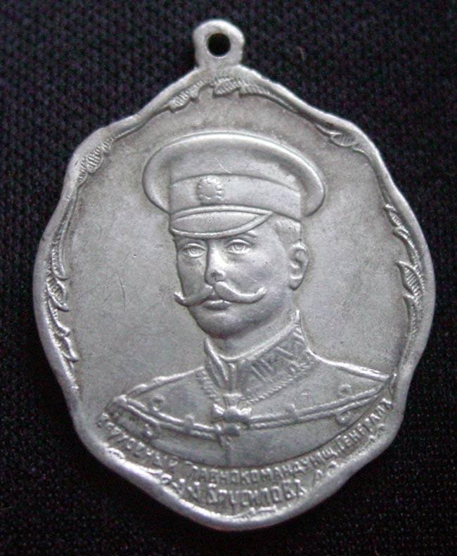 Жетон с генералом Брусиловым