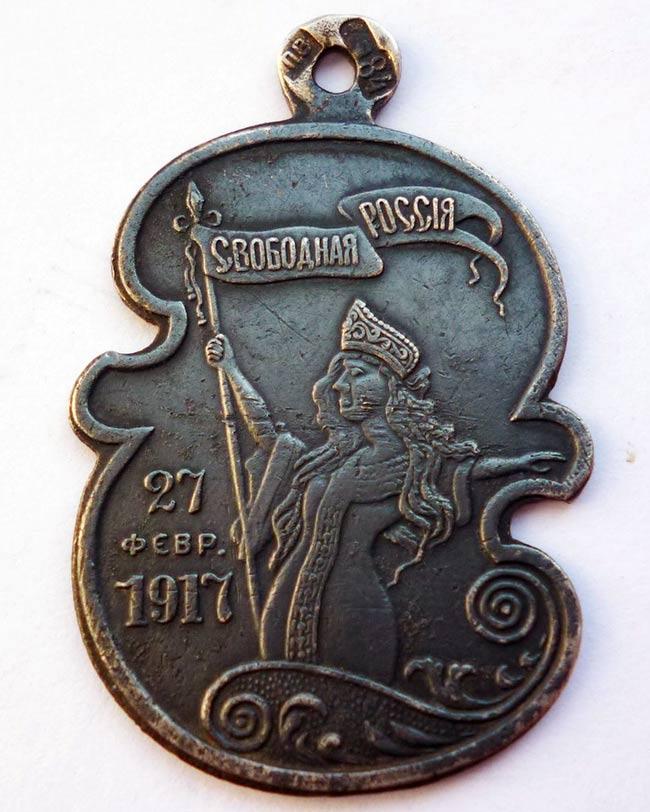 """Жетон """"Свободная Россия"""""""