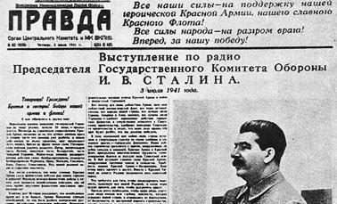 Выступление по радио И.В.Сталина в связи с нападением Германии на СССР