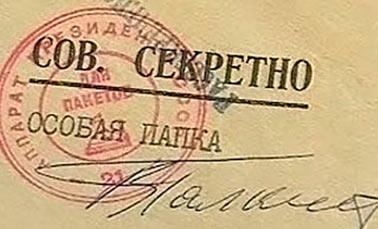 Справка от 13.06.41 г. о развертывании Вооруженных Сил СССР на случай войны на западе