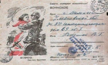 Письмо Франклина Рузвельта и Уинстона Черчилля Иосифу Виссарионовичу Сталину