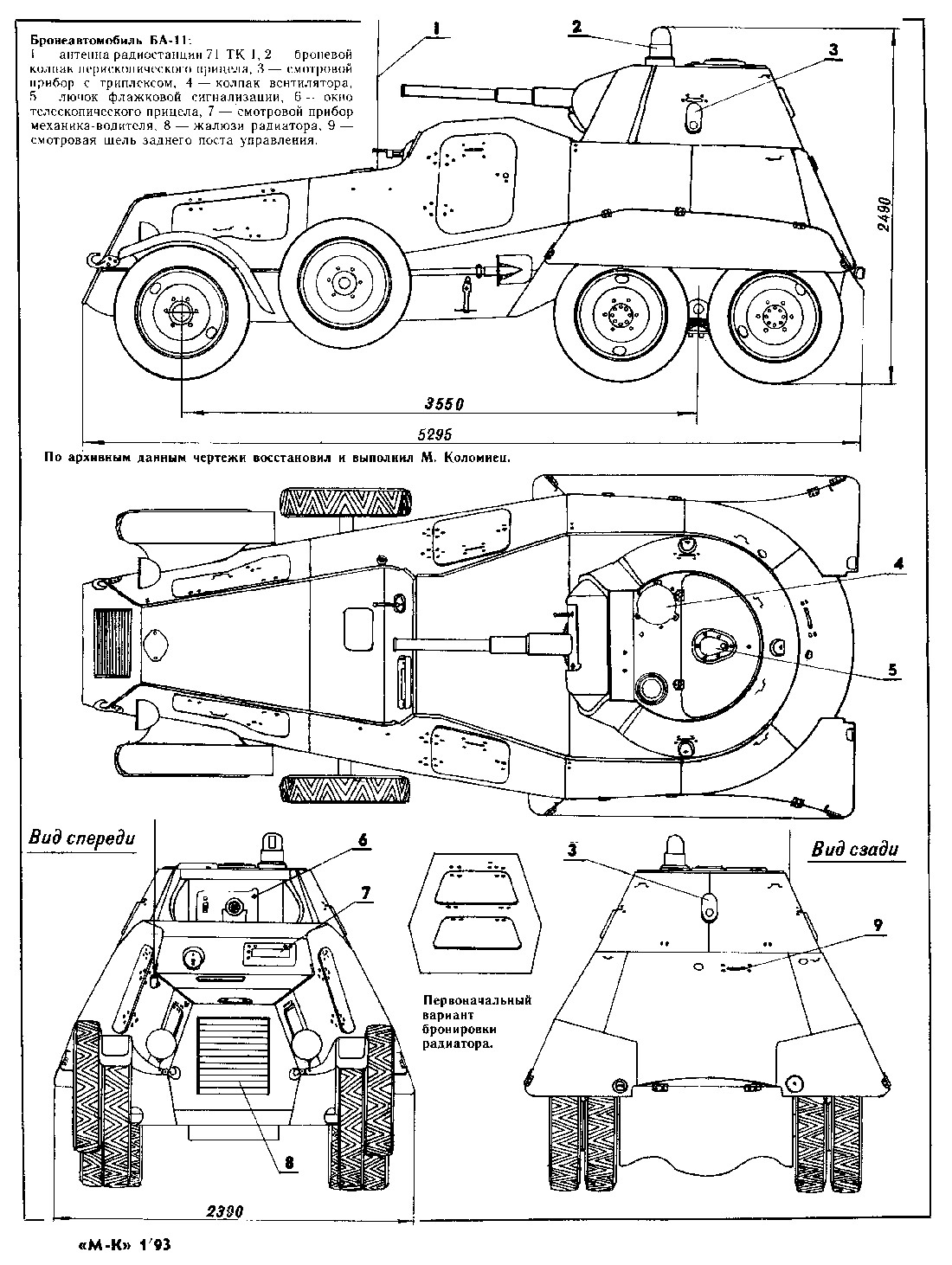 Чертеж бронеавтомобиля БА-11