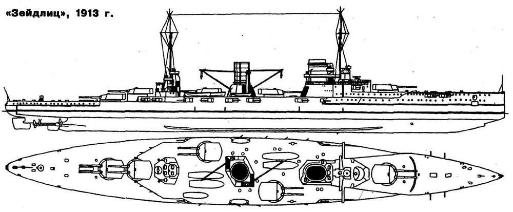 чертеж крейсера зейдлиц