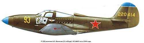 Истребитель P-39 «Аэрокобра»