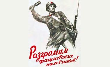 Советские плакаты 1941 года