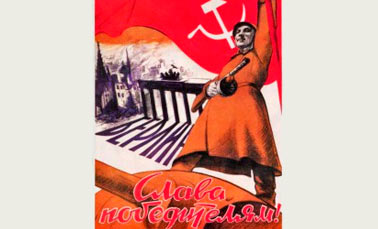 Советский плакат военных лет, 1945 год