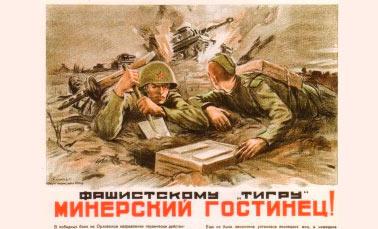 Советские военные плакаты времен Великой Отечественной (1941-1945 г.г.)