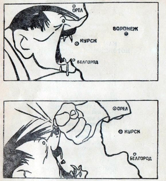 Соблазнился главбандит, Разыгрался аппетит. Фюрер зубы отточил — Ну, и... в зубы получил, Рис. Л. Бродаты