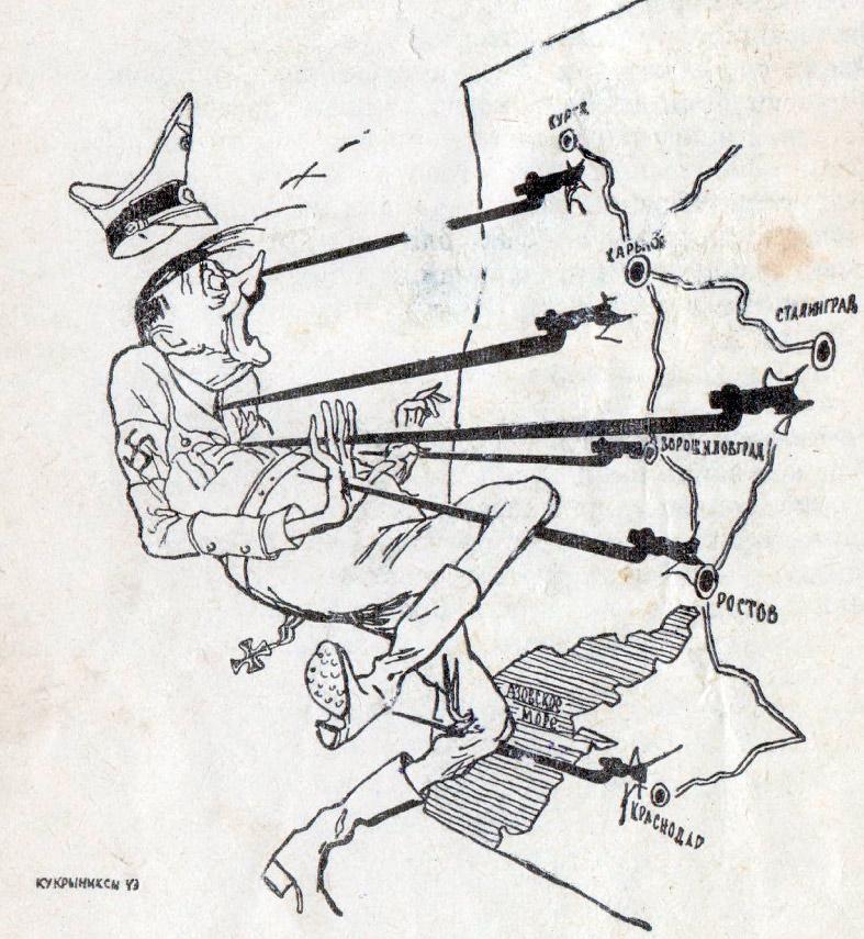 История с географией Рис. Кукрыниксы