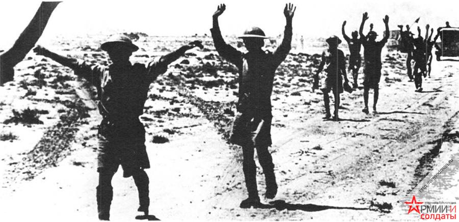 Британские солдаты сдаются экспедиционному корпусу Роммеля в Северной Африке. 21 июня 1940 г.