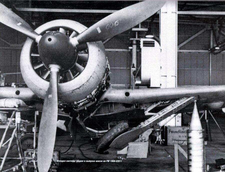 FW-190A-0, обратите внимание на особенность «фоккера» - за винтом установлен 12-крыльевой нагнетатель воздуха. Простого набегающего потока мощному движку истребителя явно не хватало