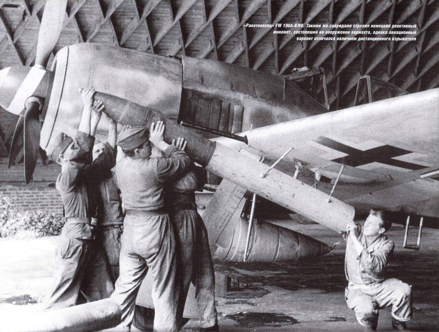 FW-190A-8 с реактивными снарядами от полевого пятиствольного реактивного миномета Wurframmen Granate 21.