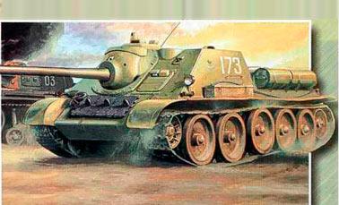 Самоходная артиллерийская установка СУ-85 (СССР)