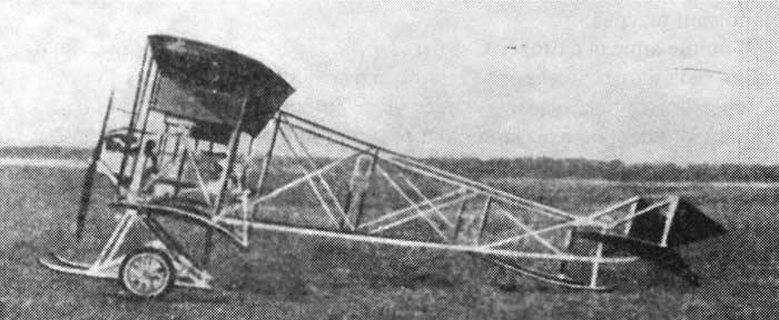 Самолет Сикорский-5 С-5