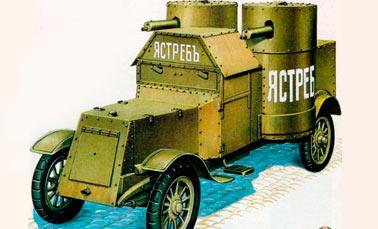 Бронеавтомобиль «Русский Остин» образца 1917 г.