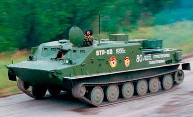 советский бронетранспортер БТР-50