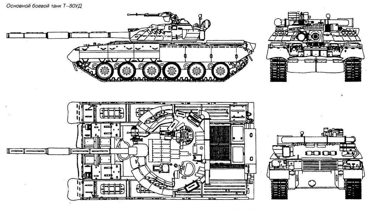 Чертеж основного танка Т-80УД