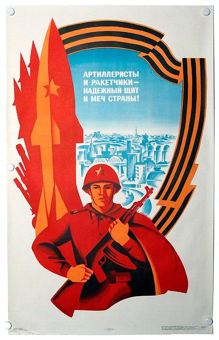 Артиллеристы и ракетчики - надежный щит и меч страны