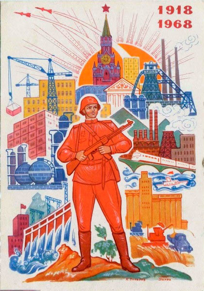 Годовщина РККА, 1968 г.