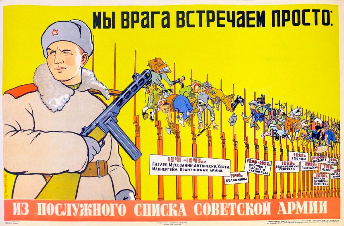 Из послужного списка советской армии