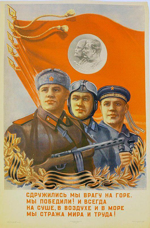 Сдружились мы врагу на горе, мы победили! и всегда - на суше,  в воздухе, и в море мы стража мира и труда
