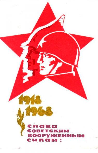 Слава советским вооруженным силам, 1968