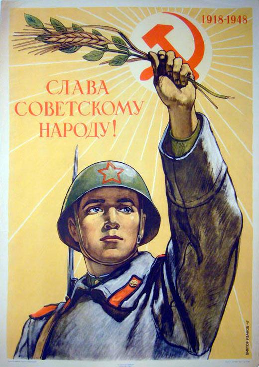 Слава советскому народу, 1948