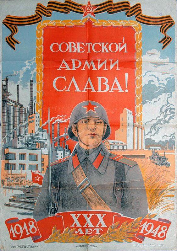 Советской армии слава, 1948 г.