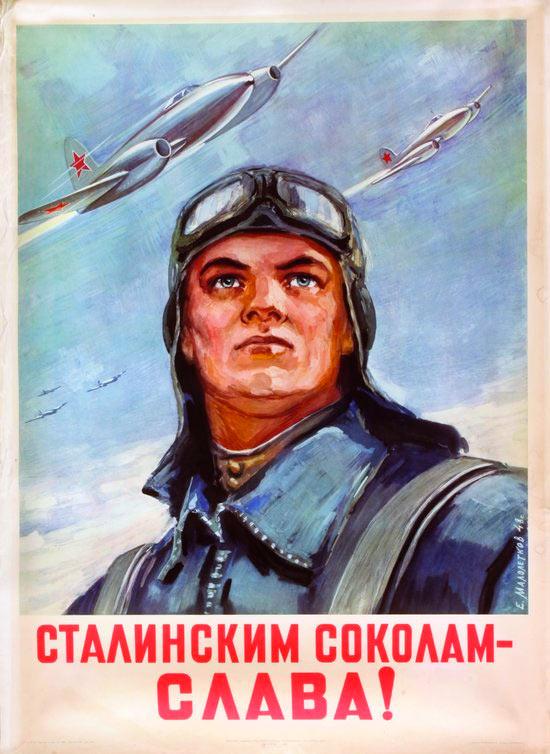 Сталинским соколам - слава!1948