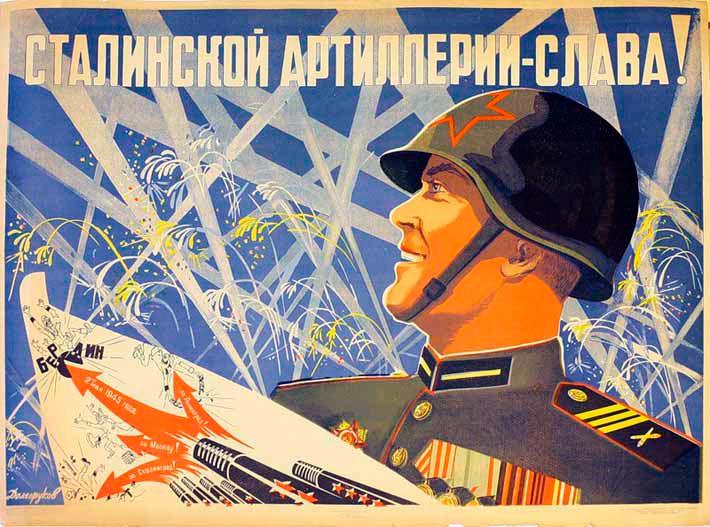 Сталинской артиллерии - слава