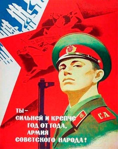 Ты - сильнее и крепче год от года, армия советского народа!