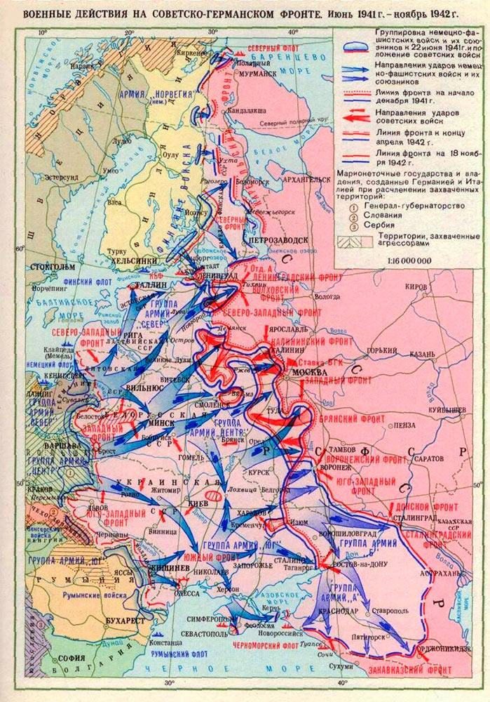 Военные действия на советско-германском фронте с июня 1941 по ноябрь 1942 г.г.