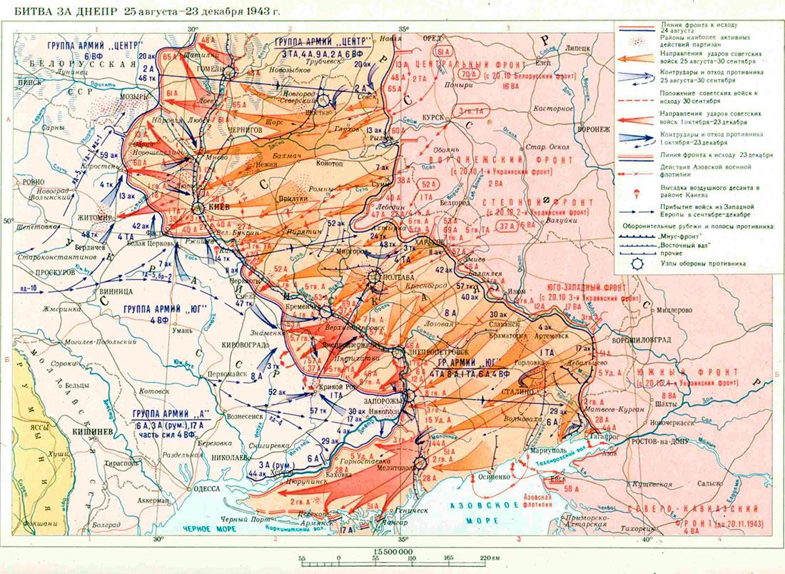 Битва за Днепр. Август-декабрь 1943 г.г.