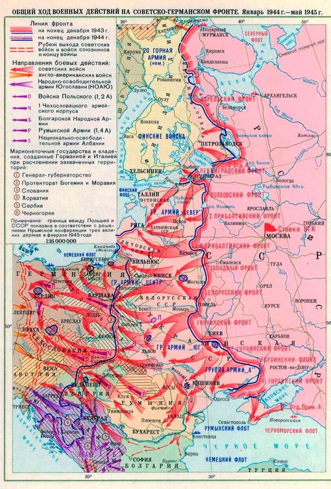 Военные действия на советско-германском фронте с января 1944 по май 1945 г.г.