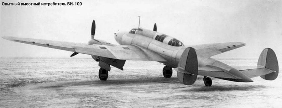 Высотный истребитель ВИ-100, прообраз будущего бомбардировщика Пе-2
