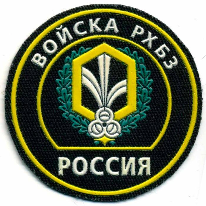 Эмблема войск РХБЗ